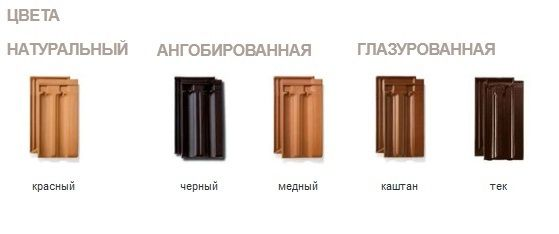 pokrovstroy-keramika-braas-granat-13Vcolours