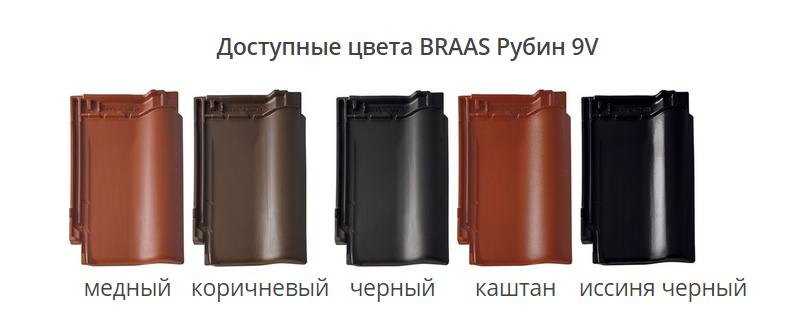 pokrovstroy-keramika-braas-rubin-9V-colours