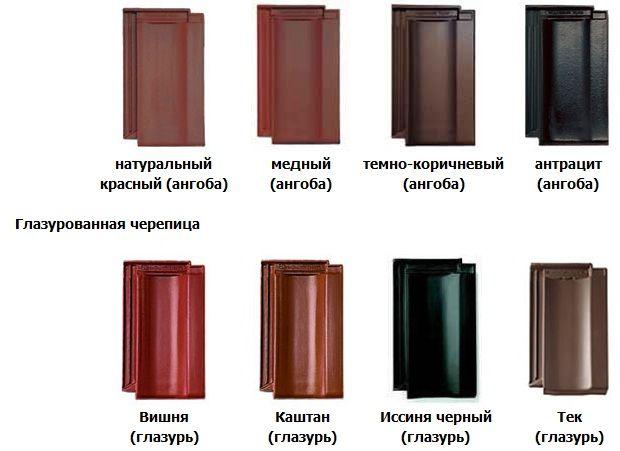 pokrovstroy-keramika-braas-topaz13v-colours