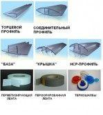 pokrovstroy-polycarbonatkomplektuyushie