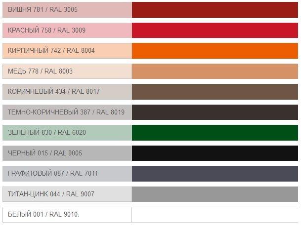 pokrovstroy-struga-colours