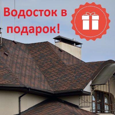 pokrovstroy-roofshieldmodernhouse1