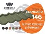 Купить по акционной цене композитную черепицу QueenTile Standart
