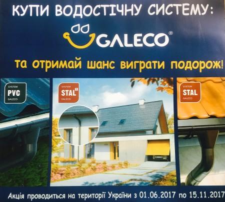Акция Galeco