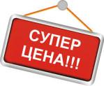 Суперцена Руфшилд
