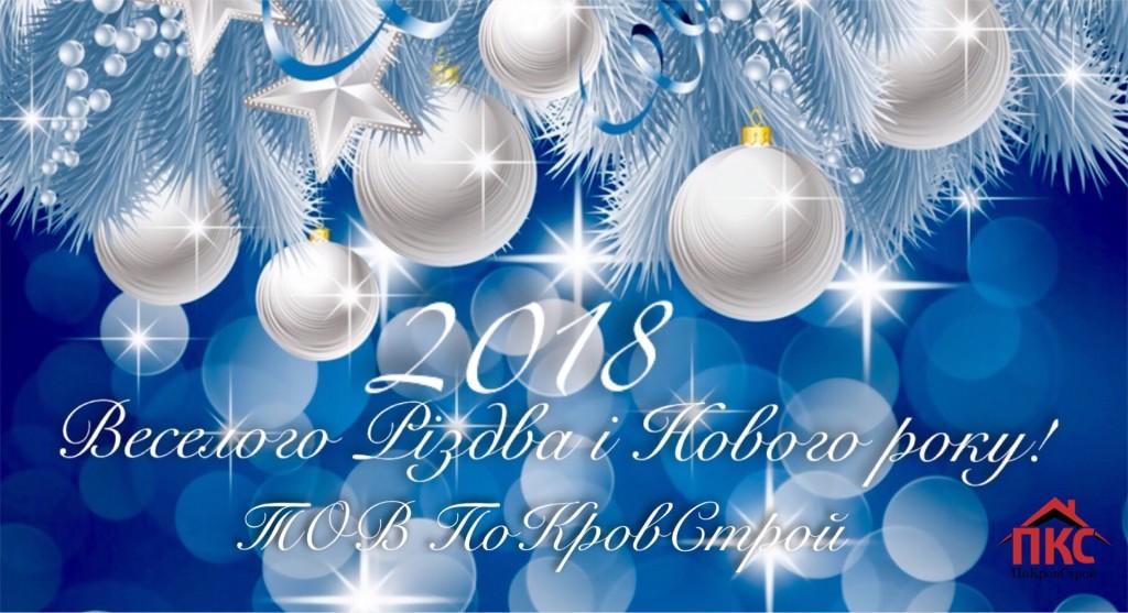 С Новым годом-Покровстрой