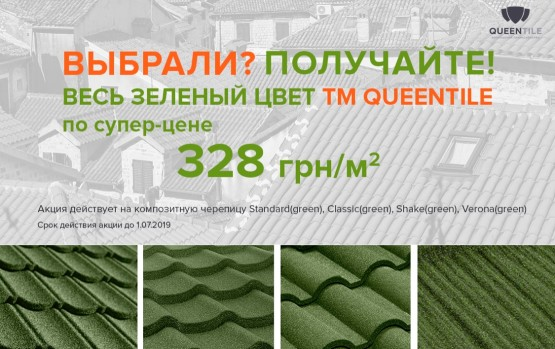Акция Квинтайл зеленый