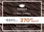 Акция Queentille classik coffee
