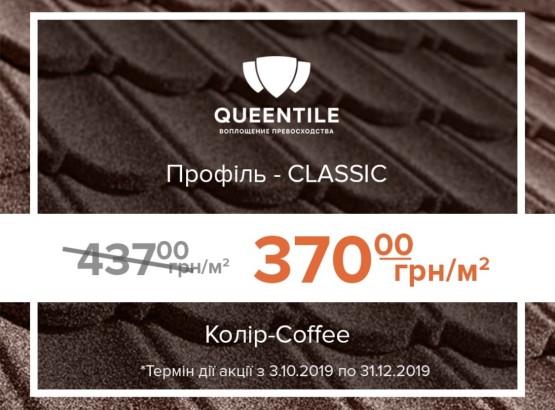 Акция Queentille classik coffee