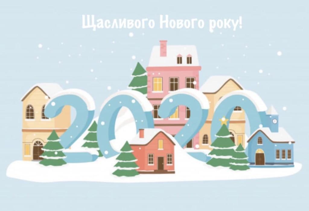 С Новым годом - Покровстрой